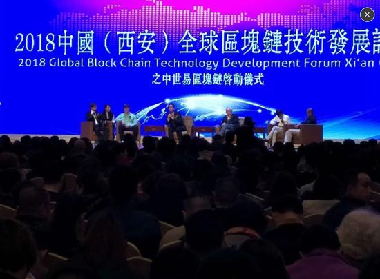 2018中国(西安)全球区块链技术发展论坛之 中世易区块链启动