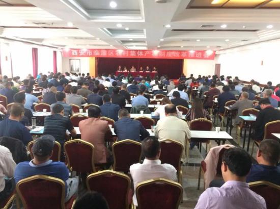 临潼区召开农村集体产权制度改革推进会