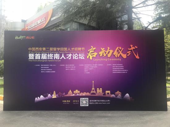 中国西安第二届留学回国人才 招聘节暨首届终南人才论坛