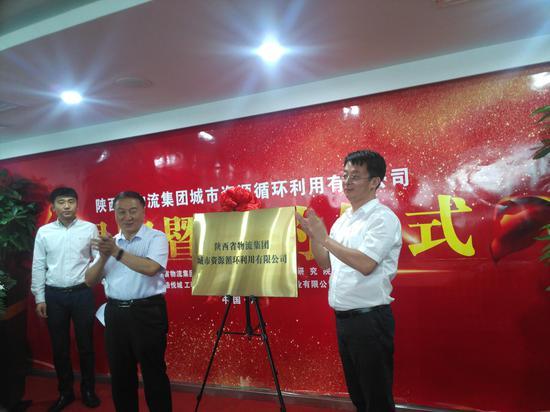 陕西省物流集团城市资源循环利用有限公司 开业暨战略合作签约