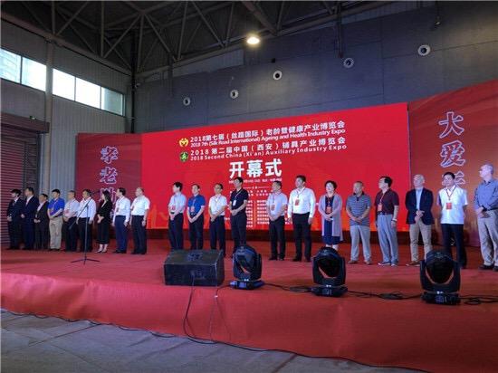 2018第七届西安(丝路国际)老博会开幕