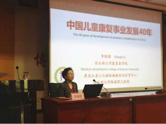 李晓捷教授
