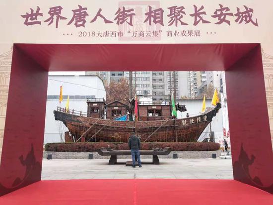 """2018""""万商云集""""活动在大唐西市金市广场隆重召开"""