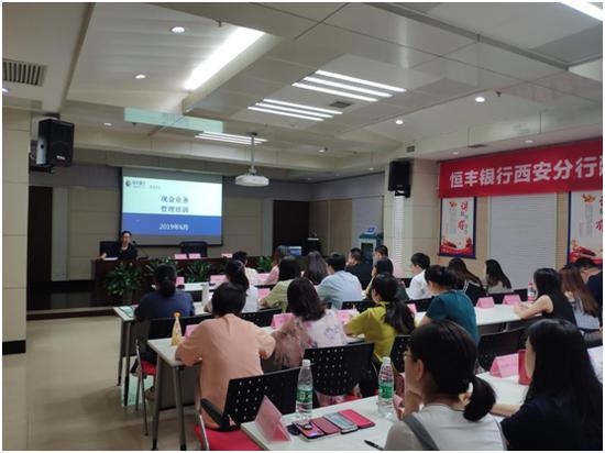 恒丰银行西安分行开展2019年现金管理专项培训