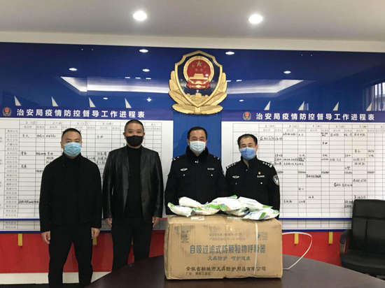 《中国企业报》向西安市网赚兼职公安治安局捐赠1000个KN95口罩