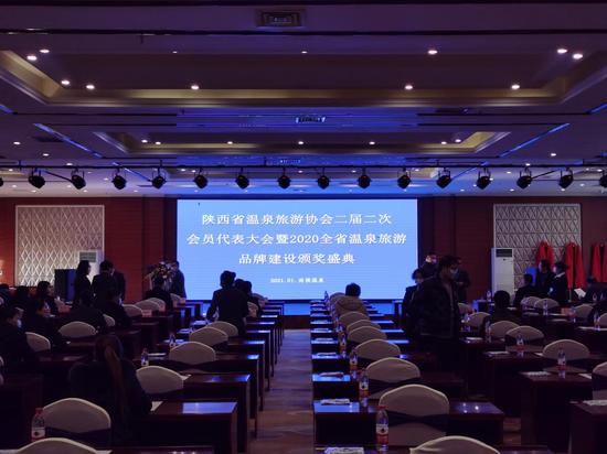 2020全省温泉旅游品牌建设颁奖盛典举办 成功揭晓八大奖项