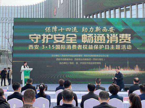 """西安市市场监管局举办""""3.15""""国际消费者权益日宣传活动"""