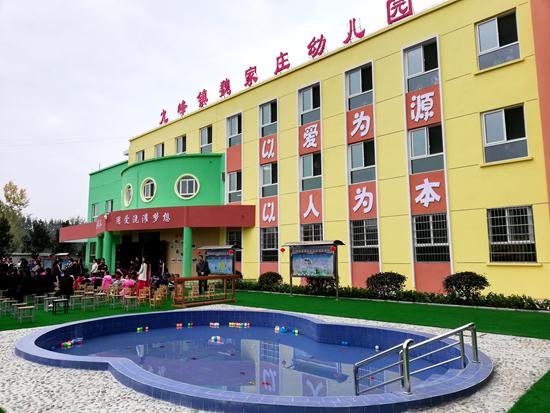 有效阻断贫困代际传递 西安周至魏家庄村公办幼儿园开园