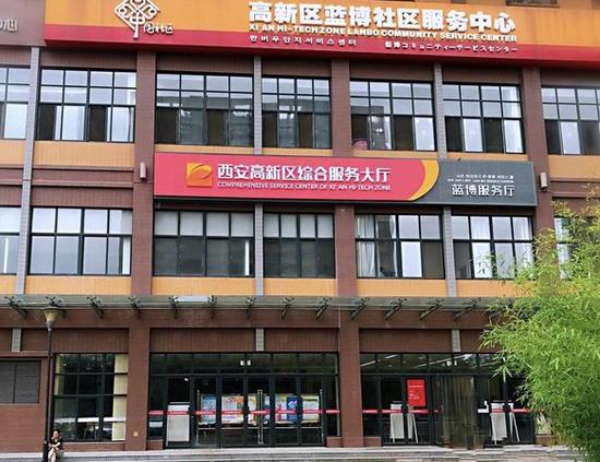 西安高新区第五基层服务站蓝博服务厅正式对外办公