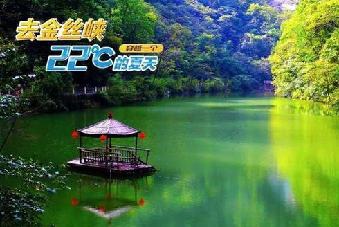 7月陕西纳凉避暑地