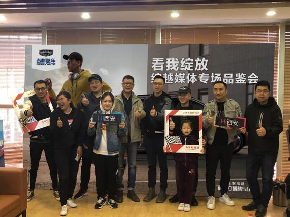 陕西德丰 缤越媒体品鉴会2514