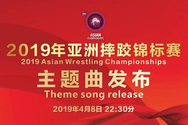 亚洲摔跤锦标赛主题曲《壮志跤行》正式发布