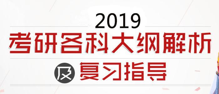 2019考研大纲及权威解析
