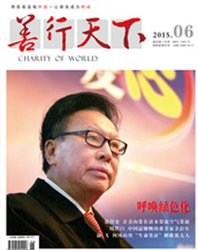 习近平:在全社会弘扬人道、博爱、奉献精神