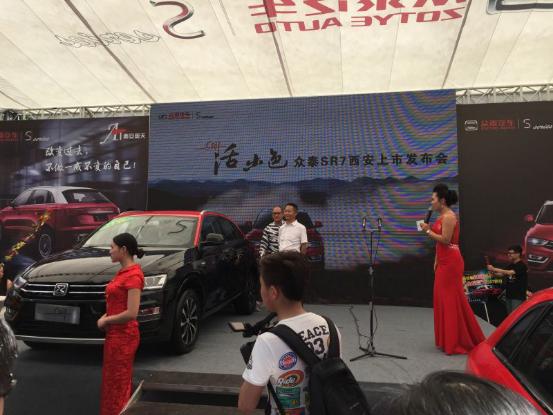 2众泰SR7西安上市会媒体新闻通稿402