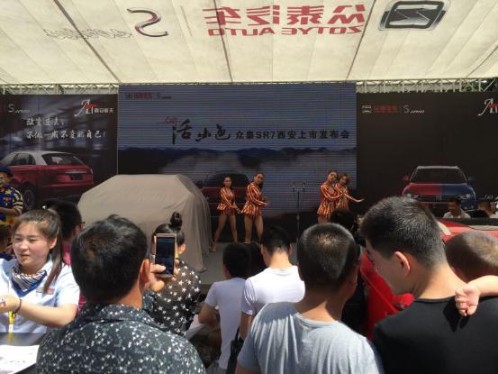 2众泰SR7西安上市会媒体新闻通稿139
