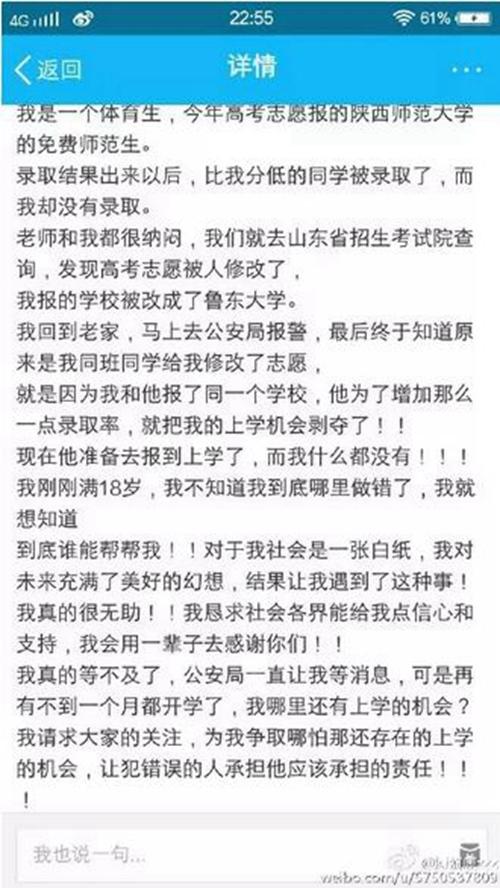 高三学生篡改同学高考志愿致其落榜 父亲致歉