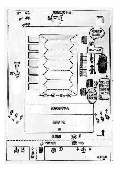 西安北站售票员王雅手绘取票流线图