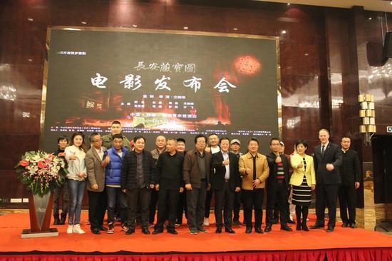 轻喜剧电影《长安藏宝图》新闻发布会在西安召开