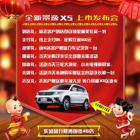 全新景逸X5  12月17日陕西国佳上市217