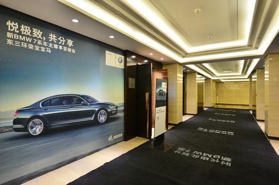 迎接新BMW 7系嘉宾的门厅布置