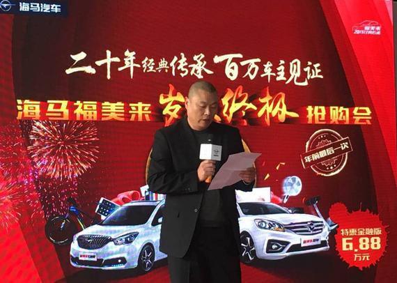 海马汽车西安解放4S店副总经理--张志东先生为本次活动致辞