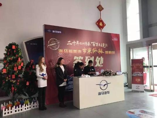 福美来岁末终极抢购会咸阳站盛大举行2029