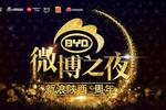 2016新浪陕西比亚迪微博之夜