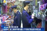 陕西省工商局开展为期八个月的打假治劣专项行动
