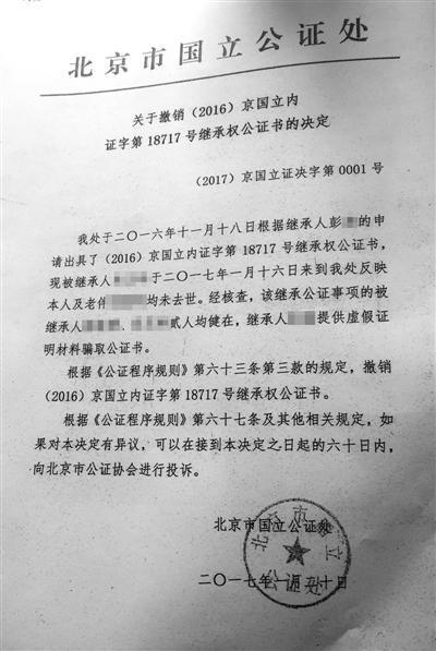1月20日,国立公证处出具撤销彭飞继承的公证。