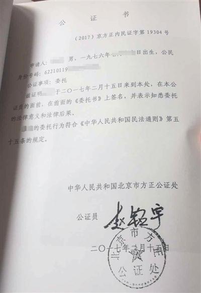 2月15日,彭飞在方正公证处签署房产委托的证明。
