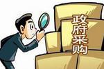 西安公布政府采购限额 预算超200万须公开招标