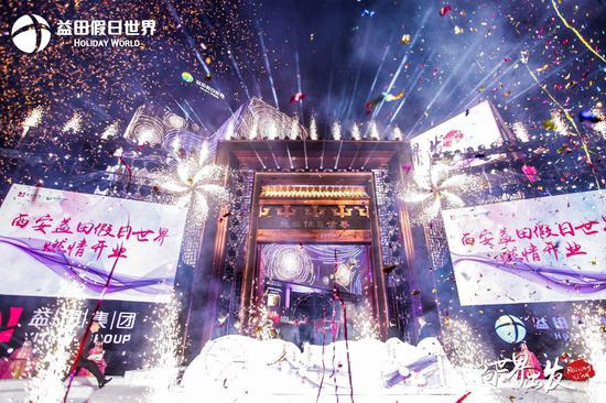 西安益田假日世界盛大开业 首日客流突破30万