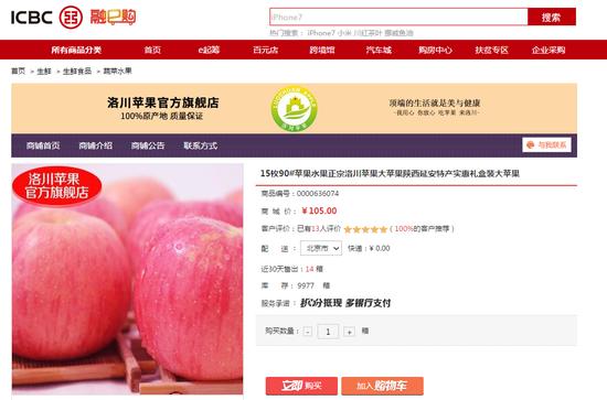 融e购平台上的洛川苹果