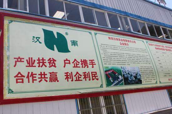 """汉南茶叶通过工行的""""茶叶通""""做到的产业扶贫"""