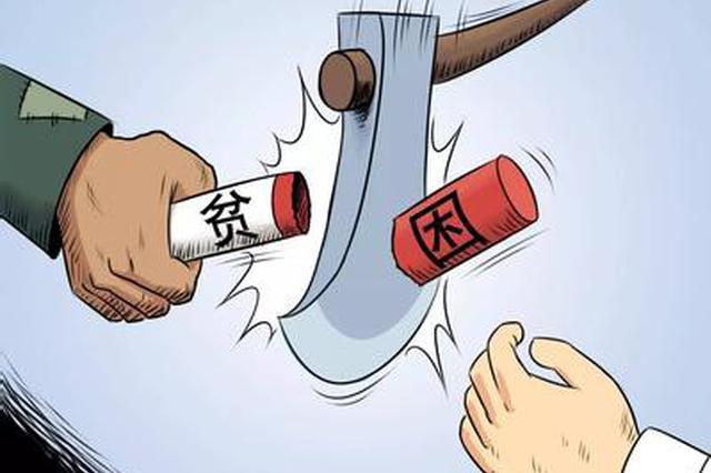 扶贫不力 陕西榆林米脂县扶贫办官员被集体免职