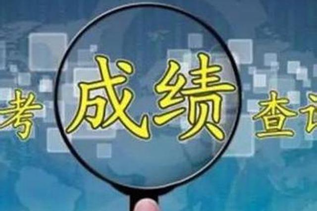 西安中考成绩7月21日放榜 全市实行网上填报志愿