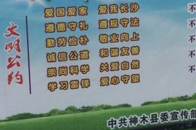 """陕西神木宣传标语现""""爱我长沙"""" 官方称已拆除"""