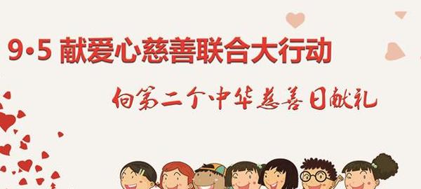 9•5献爱心慈善联合大行动启动