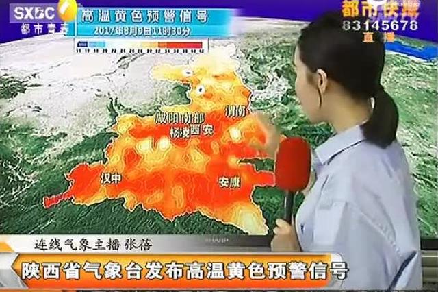 陕西省气象台发布高温黄色预警信号