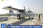 2017中国国际通用航空大会将于8月24日在西安举行
