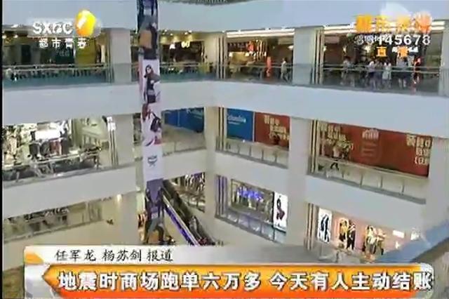 地震时商场跑单六万多 今天有人主动结账