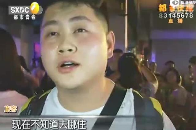 受地震影响 西安火车站深夜大批旅客退票