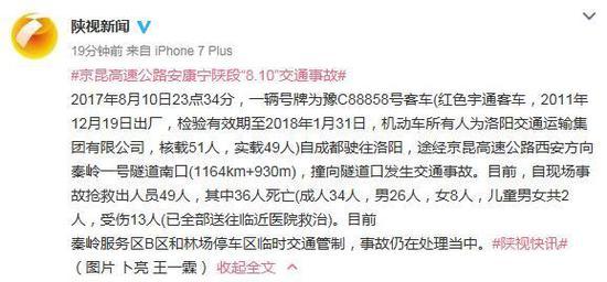 陕西广播电视台新闻中心采访部官方微博截图。