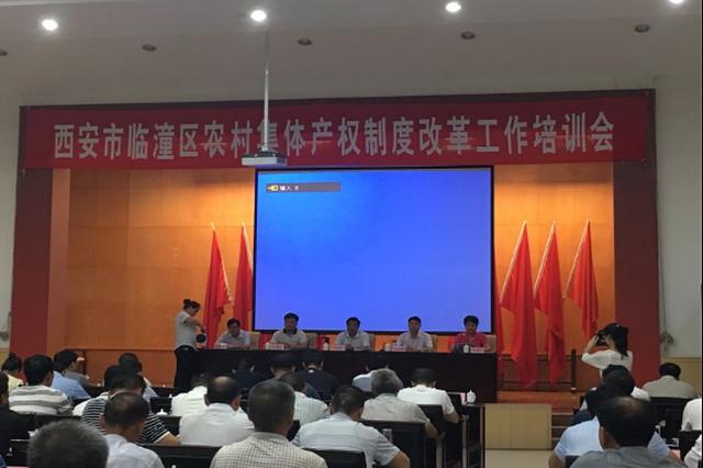 """临潼区加快农村""""三变""""改革:业务培训明政策 三资清理促落实"""