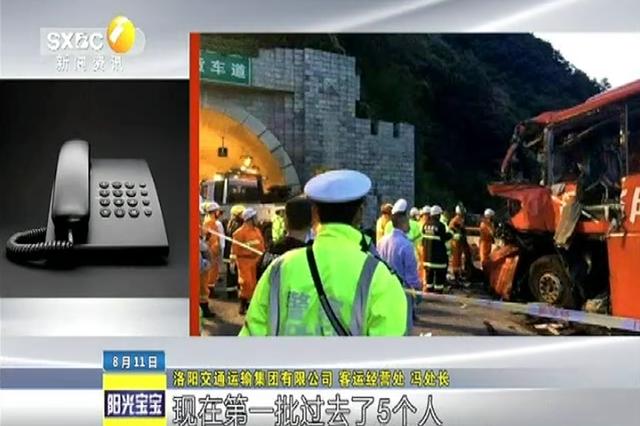 西安高速重大交通事故车辆所属公司回应