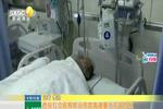 西安红会医院收治京昆高速重大车祸伤员