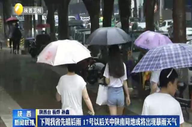 陕西下周先晴后雨 17号以后关中陕南局地或有暴雨