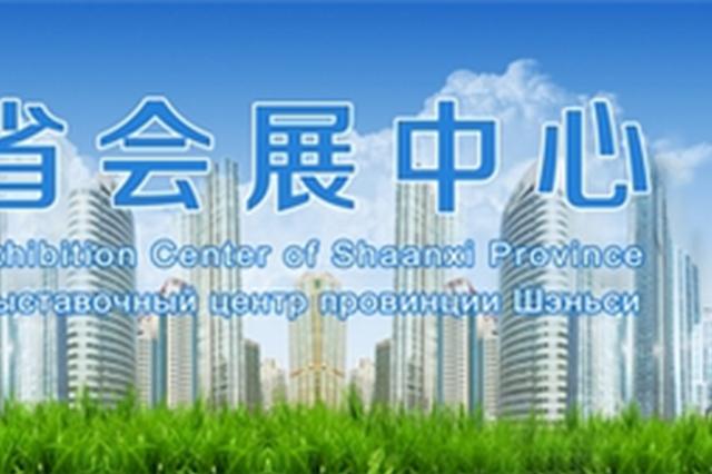 @有志之士 陕西省会展中心面向全国公开招聘