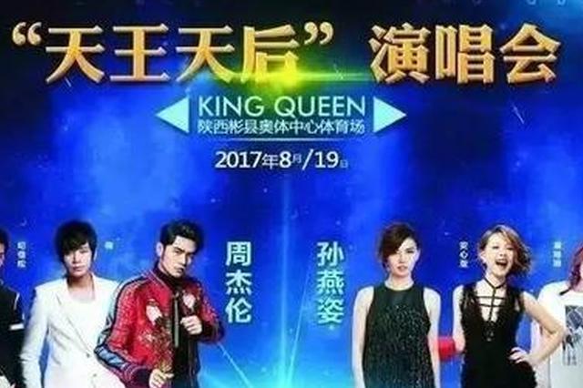 8月19日 周杰伦孙燕姿彬县演唱会取消!退票看这里!